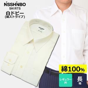 「日清紡シャツ」形態安定ワイシャツ (長袖) レギュラー衿 白ドビー|skyjack