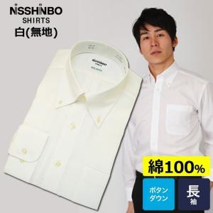 「日清紡シャツ」形態安定ワイシャツ (長袖) ボタンダウン 白|skyjack