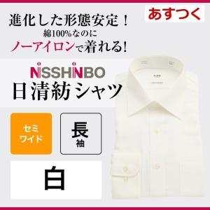 「日清紡シャツ」形態安定ワイシャツ (長袖) セミワイド 白|skyjack