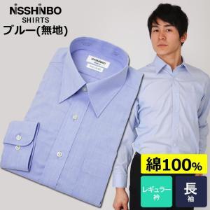 「日清紡シャツ」形態安定ワイシャツ (長袖) レギュラー衿 ブルー|skyjack