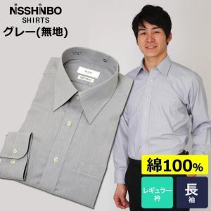 「日清紡シャツ」形態安定ワイシャツ (長袖) レギュラー衿 グレー|skyjack