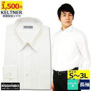 KELTNER 形態安定 ワイシャツ 長袖  レギュラー衿 白|skyjack