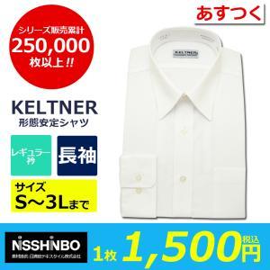 KELTNER 形態安定 ワイシャツ 長袖  レギュラー衿 白|skyjack|03