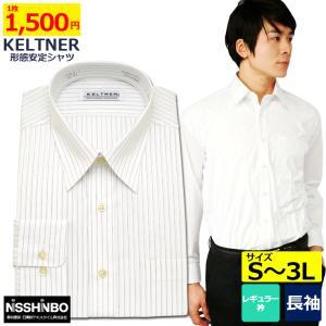 KELTNER形態安定ワイシャツ (長袖) レギュラー衿 ストライプ|skyjack