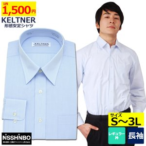 KELTNER形態安定ワイシャツ (長袖) レギュラー衿 サックスストライプ|skyjack