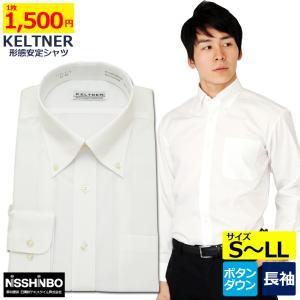 KELTNER形態安定ワイシャツ (長袖) ボタンダウン 白|skyjack
