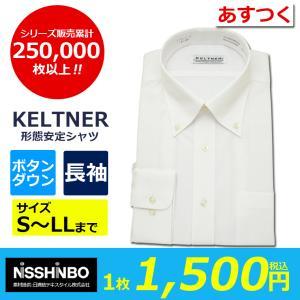 KELTNER形態安定ワイシャツ (長袖) ボタンダウン 白|skyjack|03