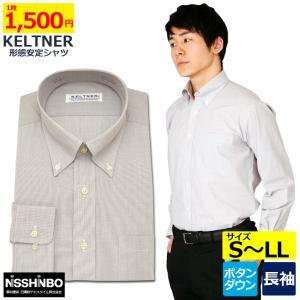 KELTNER形態安定ワイシャツ (長袖) ボタンダウン グレー|skyjack