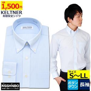 KELTNER形態安定ワイシャツ (長袖) ボタンダウン サックスストライプ|skyjack