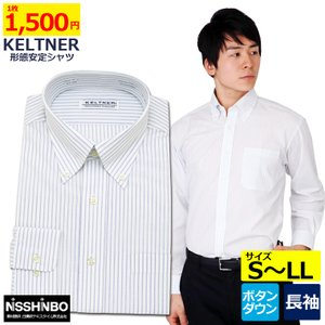 KELTNER形態安定ワイシャツ (長袖) ボタンダウン ブルーストライプ|skyjack