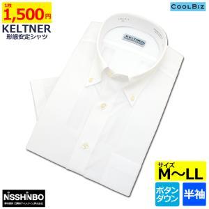 KELTNER形態安定ワイシャツ (半袖) ボタンダウン 白 skyjack
