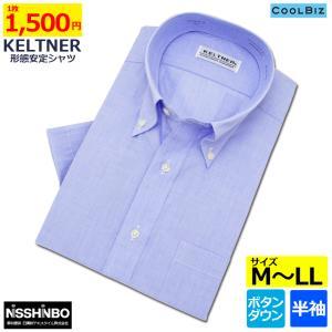 KELTNER形態安定ワイシャツ (半袖) ボタンダウン ブルー skyjack