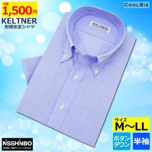 KELTNER形態安定ワイシャツ (半袖) ボタンダウン ブルー|skyjack|02