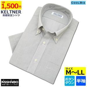 KELTNER形態安定ワイシャツ (半袖) ボタンダウン グレー skyjack