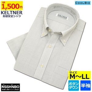 KELTNER形態安定ワイシャツ (半袖) ボタンダウン チェック|skyjack