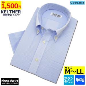 KELTNER形態安定ワイシャツ (半袖) ボタンダウン サックスストライプ skyjack