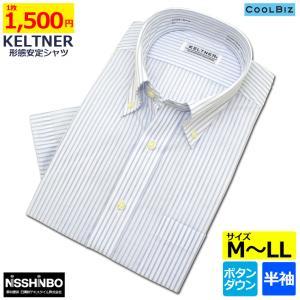 KELTNER形態安定ワイシャツ (半袖) ボタンダウン ブルーストライプ|skyjack