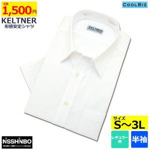 KELTNER形態安定ワイシャツ (半袖) レギュラー衿 白 skyjack