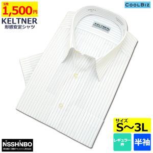 KELTNER形態安定ワイシャツ (半袖) レギュラー衿 ストライプ skyjack