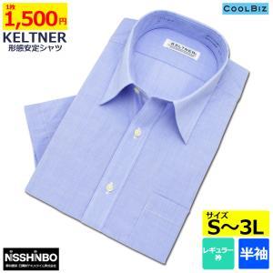 KELTNER形態安定ワイシャツ (半袖) レギュラー衿 ブルー skyjack