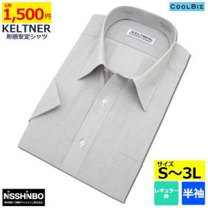 KELTNER形態安定ワイシャツ (半袖) レギュラー衿 グレー skyjack