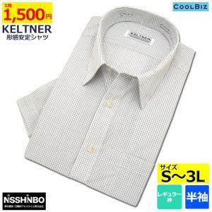 KELTNER形態安定ワイシャツ (半袖) レギュラー衿 チェック skyjack