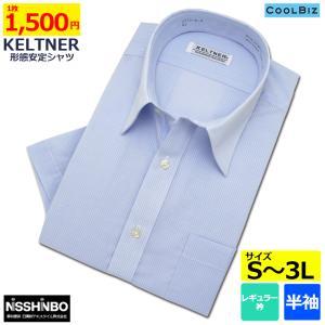 KELTNER形態安定ワイシャツ (半袖) レギュラー衿 サックスストライプ skyjack