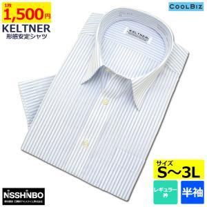 KELTNER形態安定ワイシャツ (半袖) レギュラー衿 ブルーストライプ skyjack