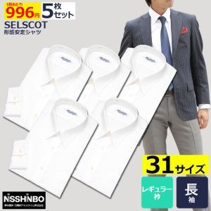 SELSCOT 形態安定 ワイシャツ 5枚 セット (長袖) レギュラー衿 白|skyjack