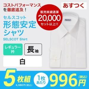 SELSCOT 形態安定 ワイシャツ 5枚 セット (長袖) レギュラー衿 白|skyjack|02