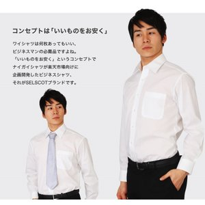 SELSCOT 形態安定 ワイシャツ 5枚 セット (長袖) レギュラー衿 白|skyjack|04