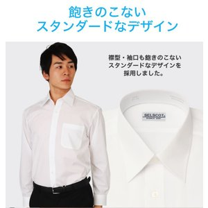 SELSCOT 形態安定 ワイシャツ 5枚 セット (長袖) レギュラー衿 白|skyjack|05