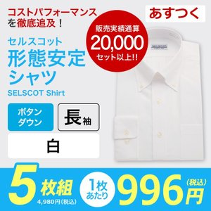 SELSCOT 形態安定 ワイシャツ 5枚セット 長袖 ボタンダウン 白|skyjack