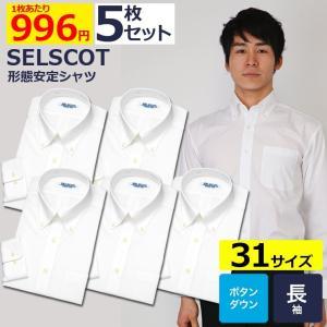 SELSCOT 形態安定 ワイシャツ 5枚セット 長袖 ボタンダウン 白|skyjack|02