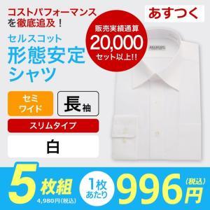 SELSCOT 形態安定 ワイシャツ 5枚 セット 長袖 スリム セミワイド 白|skyjack