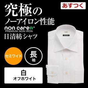 綿100% 日清紡シャツ・ノンケア 形態安定 ワイシャツ 長袖 セミワイド 白 (無地)|skyjack