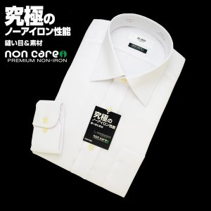 「日清紡シャツ・ノンケア」形態安定ワイシャツ (長袖)セミワイド・白ドビー(縦ストライプ)(2)|skyjack
