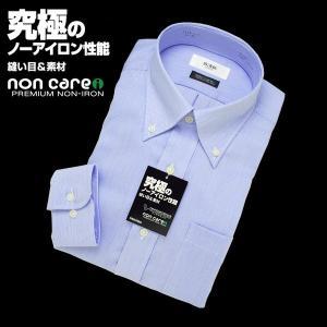 「日清紡シャツ・ノンケア」形態安定ワイシャツ (長袖)ボタンダウン・ブルーストライプ(4)|skyjack