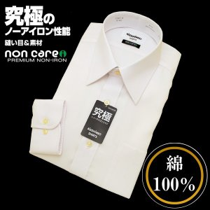 綿100% 日清紡シャツ ノンケア 形態安定 ワイシャツ 長袖  レギュラー衿 白ドビー(5) 縦ストライプ|skyjack