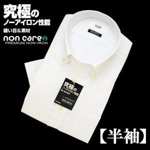 【半袖】「日清紡シャツ・ノンケア」形態安定ワイシャツ ボタンダウン・白ドビー(縦ストライプ)|skyjack