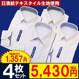 【1枚あたり1,357円】 ワイシャツ 4枚セット 長袖 形態安定 Yシャツ skyjack