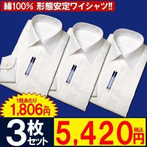 【1枚あたり1,806円】 【綿100%】 ワイシャツ 3枚セット 長袖 形態安定 Yシャツ|skyjack