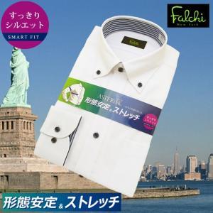 【長袖】Falchi NewYork形態安定ワイシャツ スリムタイプ 白ドビー ストレッチ素材 ボタンダウン|skyjack