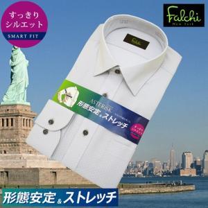 【長袖】Falchi NewYork形態安定ワイシャツ スリムタイプ グレードビー ストレッチ素材 ショートワイド|skyjack