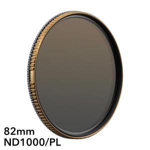 PolarPro - QuartzLine フィルター【82mm - ND1000/PL】 一眼レフ...