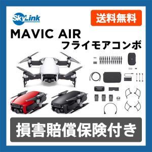 Mavic Air フライモアコンボ マビック エアー ドローン カメラ付き DJI 国内正規品 損害賠償保険付き 調整済み|skylinkjapan