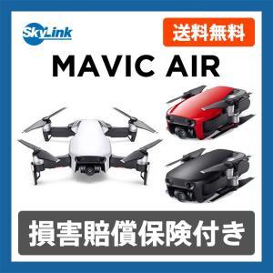 Mavic Air マビック エアー ドローン カメラ付き DJI 国内正規品 損害賠償保険付き 調整済み|skylinkjapan
