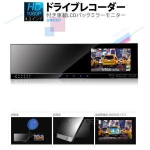 1080P HD・4倍ズームドライブレコーダー付LCDバックミラー 4.3インチ超薄型EONON (L0417)|skynet