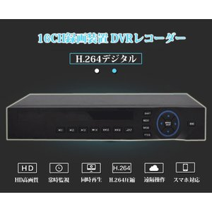 16CH-DVRデジタルレコーダー DVR/NVR/AHD 3in1 カメラ16台接続可能 スマホでどこからでもリアルイム監視、遠隔操作 VGA/HDMI出力 DVR16CH|skynet