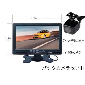 A0119N搭載7インチバックカメラセット 12V専用 バックモニター バックカメラ+モニターセット...
